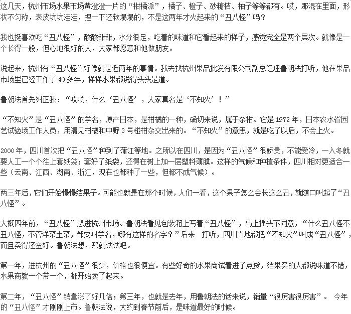 产前四川省成都不知火柑上火吗